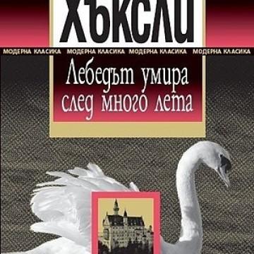 """""""Лебедът умира след много лета"""", Олдъс Хъксли"""