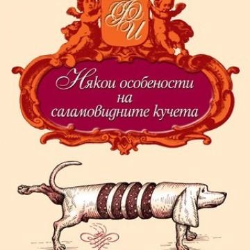 """""""Някои особености на саламовидните кучета"""" от Алекзандър Маккол Смит"""