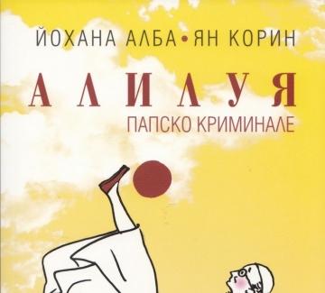 """Алилуя"" от Йохана Алба и Ян Корин"