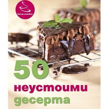 """50 неустоими десерта"" - кой може да устои на такъв подарък?"