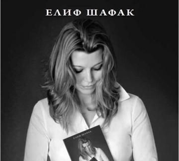 "Из ""Черно мляко"" на Елиф Шафак"