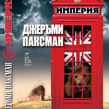 """Подаряваме ви """"Империя"""" - библията на британския национален дух"""