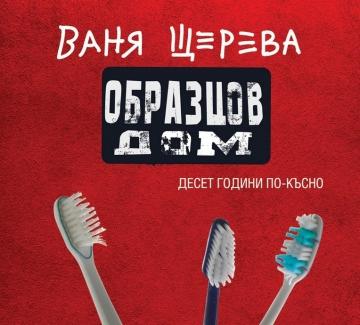 "Из ""Образцов дом"" на Ваня Щерева"