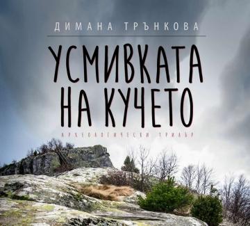 """""""Усмивката на кучето"""" от Димана Трънкова"""