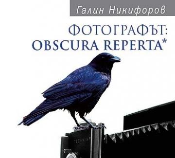 """""""Фотографът: Obscura reperta"""" от Галин Никифоров"""