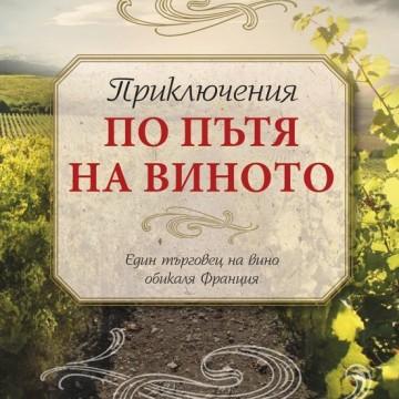 Спечелете чуден подарък: книга за приключенията в света на виното
