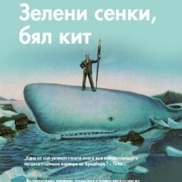 """Из """"Зелени сенки, бял кит"""" на Рей Бредбъри"""