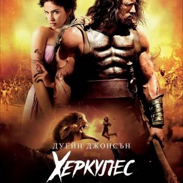 """""""Херкулес"""", 2014 - един изненадващ филм"""