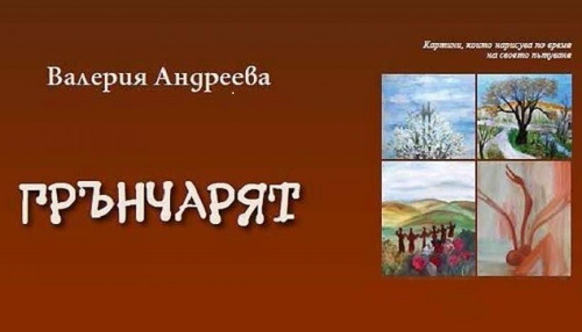 "Из ""Грънчарят"" на Валерия Андреева"
