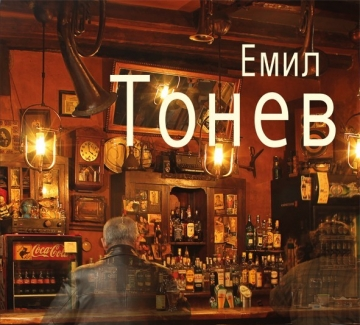 """""""Понякога ангели"""", Емил Тонев"""