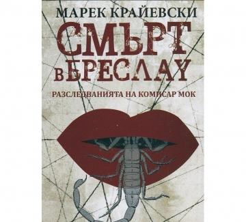"""""""Смърт в Бреслау"""", Марек Крайевски"""