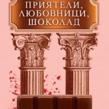 """""""Приятели, любовници, шоколад"""", Алекзандър Маккол Смит"""
