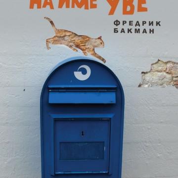 """""""Човек на име Уве"""", Фредрик Бакман"""