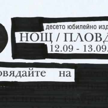 Нощта на музеите и галериите – още една причина да обичаме Пловдив