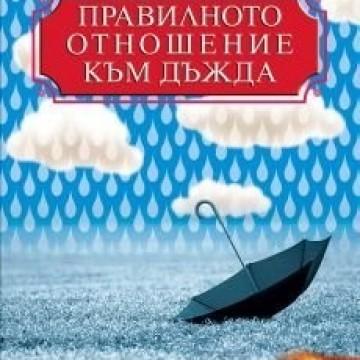 """""""Правилното отношение към дъжда"""", Алекзандър Маккол Смит"""