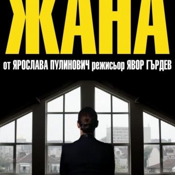 """""""Жана"""", Народен театър """"Иван Вазов"""""""