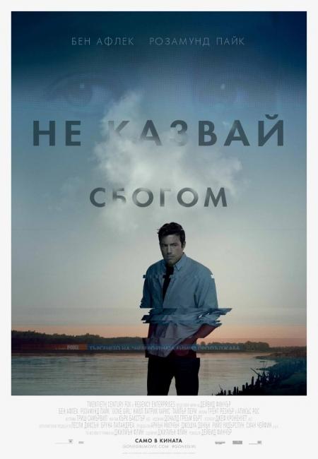 Не казвай сбогом / Gone Girl (2014)