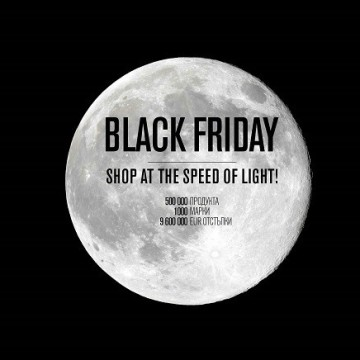 Black Friday: Точно в полунощ днес Fashion Days пускат зашеметяваща разпродажба