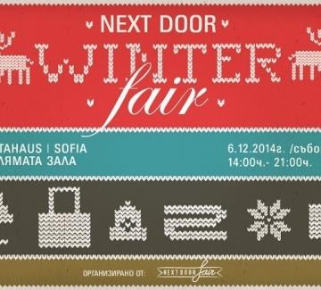 Скоро ни очаква зимният панаир Next Door