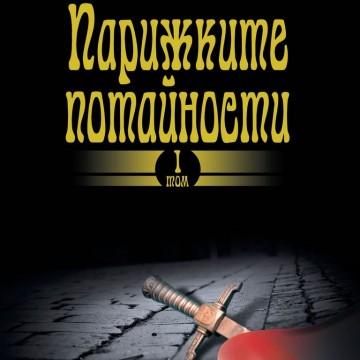 """Из """"Парижките потайности, І том"""" на Йожен Сю"""