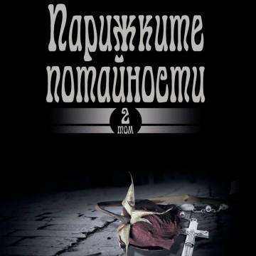 """Из """"Парижките потайности, ІІ том"""" на Йожен Сю"""