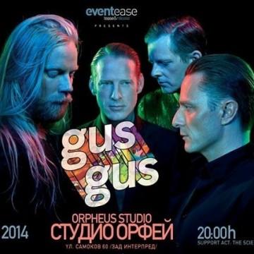 Ранен уикенд с исландските авангардисти Gus Gus