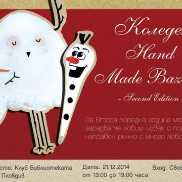 Коледа на ръчното творчество в Пловдив