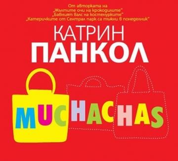 """Muchachas (Момичетата), част 1"", Катрин Панкол"