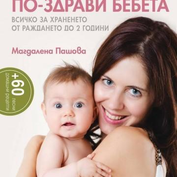 """""""По-здрави бебета – всичко за храненето от 0 до 2 години"""", Магдалена Пашова"""
