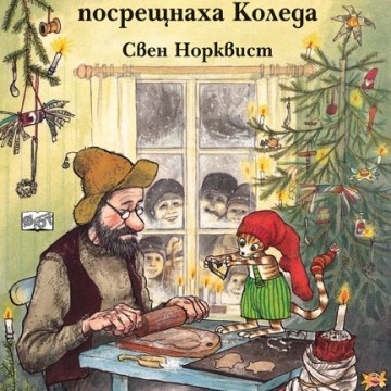 Любимите ми детски книги: Петсън и Финдъс