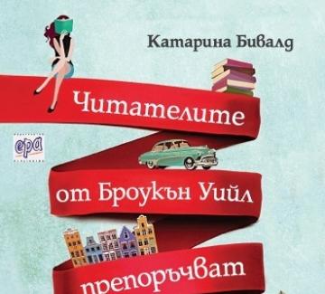 """""""Читателите от Броукън Уийл препоръчват"""", Катарина Бивалд"""