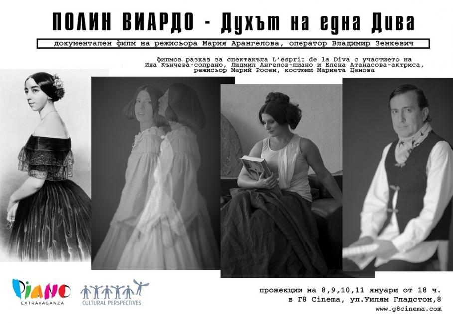 Среща с Полин Виардо, музата на Шопен и Тургенев