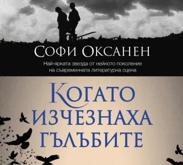 """""""Когато изчезнаха гълъбите"""", Софи Оксанен"""