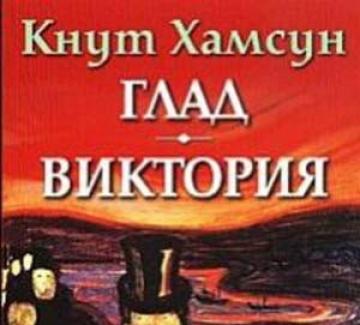 """""""Глад. Виктория"""", Кнут Хамсун"""