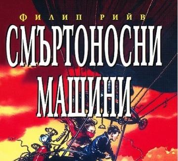 """Смъртоносни машини"", Филип Рийв"