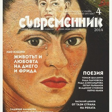 """Списание """"Съвременник"""", брой 4, 2014 г."""