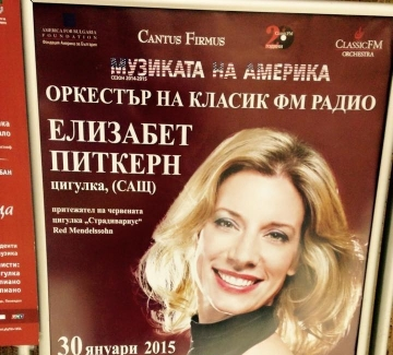 "Елизабет Питкерн в зала ""България"": Красиво и зареждащо"