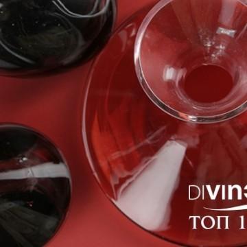 Най-добрите български вина за 2014 г.