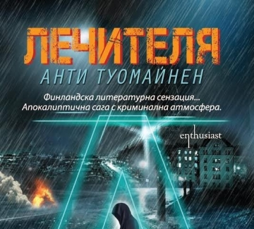 """""""Лечителя"""", Анти Туомайнен"""