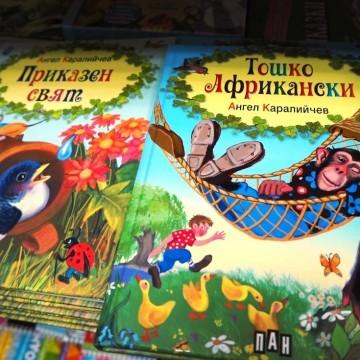 Българските детски автори - мисията невъзможна
