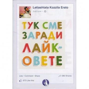 """Тук сме заради лайковете"", Letiashtata Kozzila Erato"