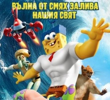 Спонджбоб: Гъба на сухо / The SpongeBob Movie: Sponge Out of Water (2015)