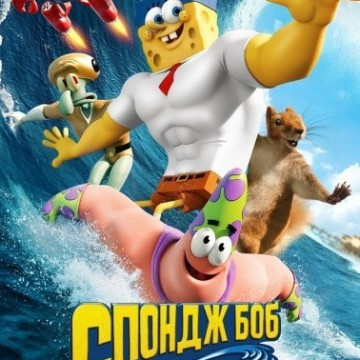 Спонджбоб: Гъба на сухо / The SpongeBob Movie: Sponge Out of Water (2015)