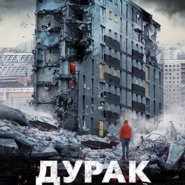 "София Филм Фест: ""Глупак"" (2014)"