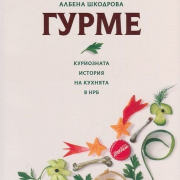 """Соц гурме"", Албена Шкодрова"