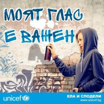 Кампания на УНИЦЕФ, посветена на детското участие