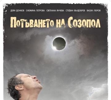 Потъването на Созопол (2014)