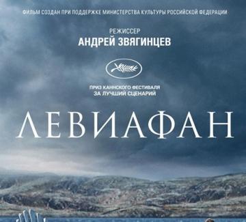 Левиатан / Левиафан (2014)