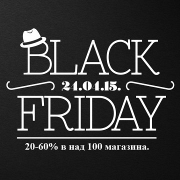 Black Friday в Сердика Център