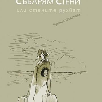 """""""Цял живот събарям стени или стените рухват"""", Румяна Таслакова"""